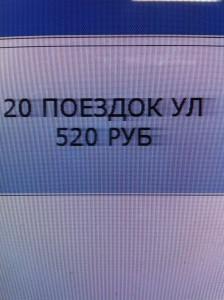 20 kullanımlık metro bileti 520 Ruble'ydi.